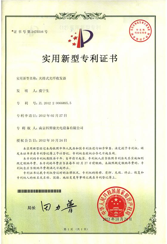专利:夹持式光纤收发器-Z