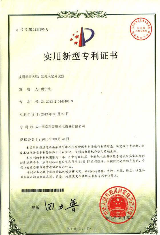 专利光缆固定分支器-z