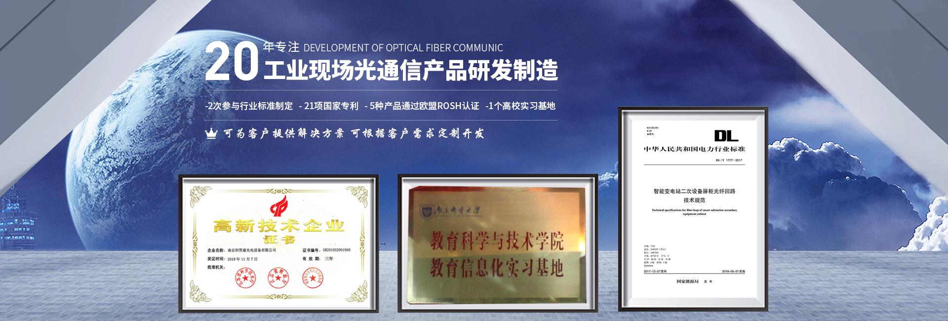 科羿康20年专注工业现场光通信产品研发制造