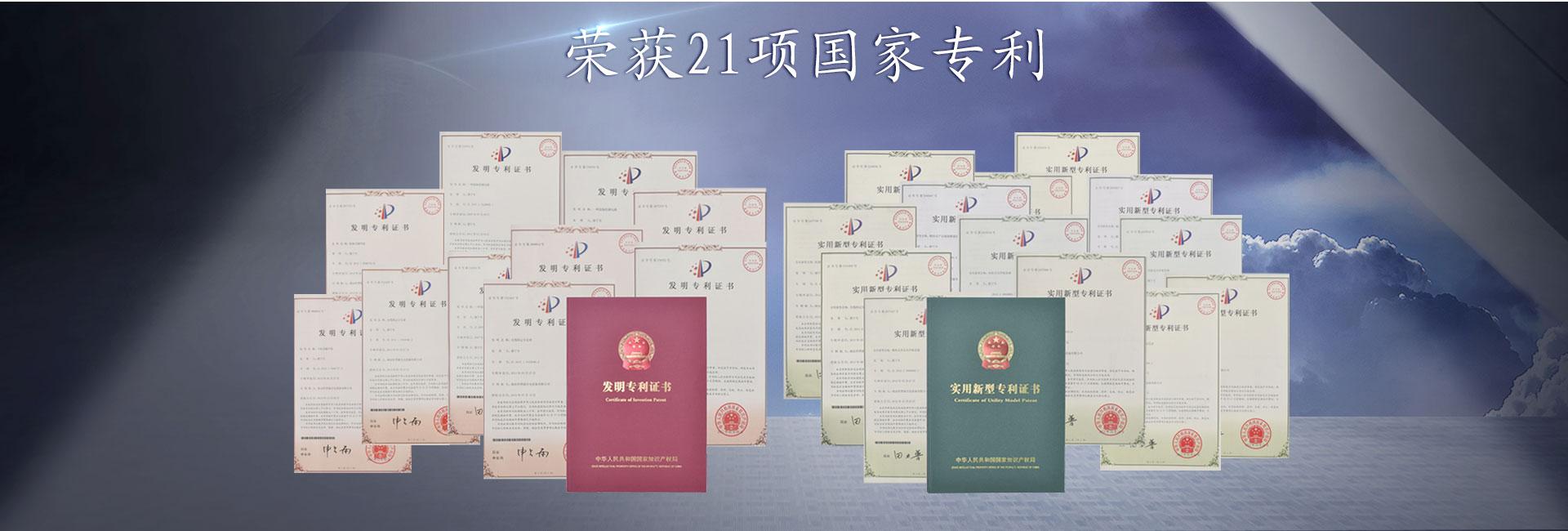 科羿康自主研发获得多项专利