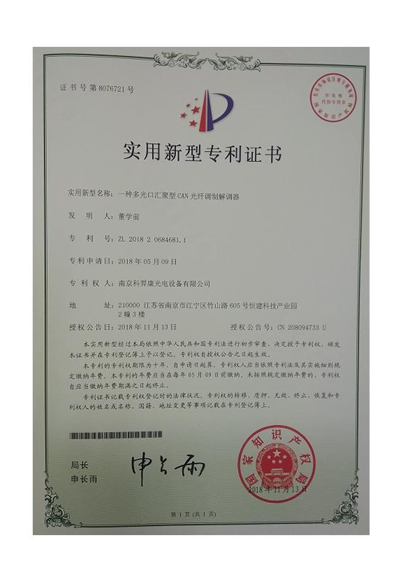 一种多光口汇聚型CAN光纤调制解调器专利证书-N