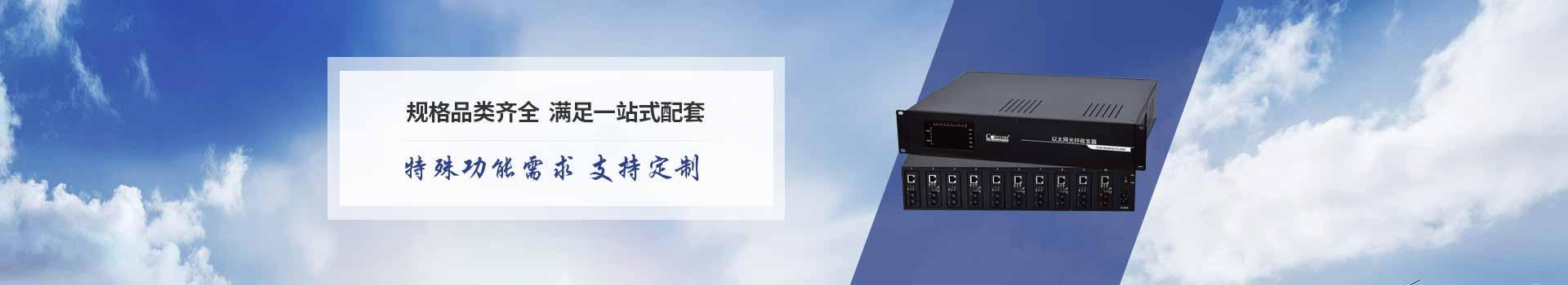 科羿康光电产品中心