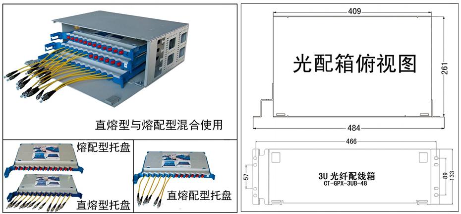 12-96芯1U-6U光纤配线箱(直熔配型)展示
